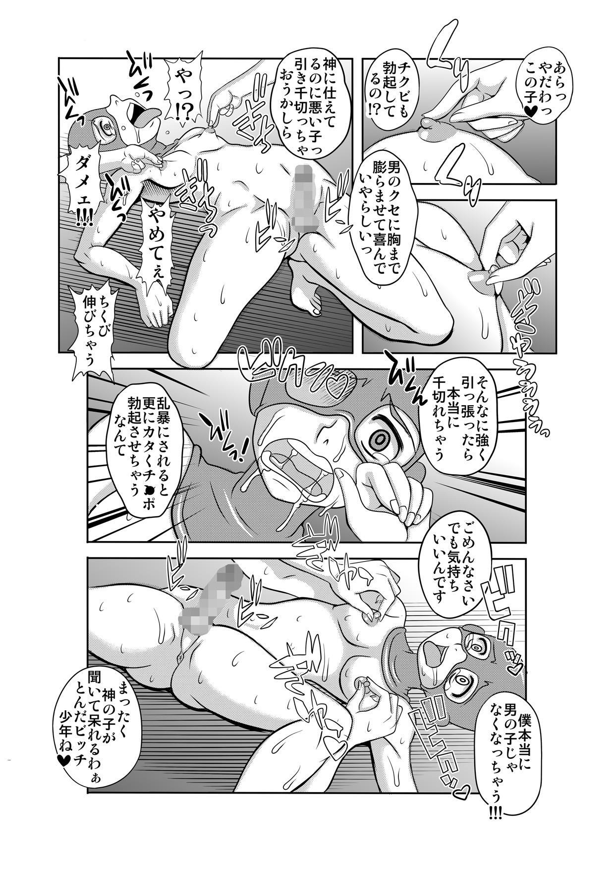 """""""Nukinuki no Mi"""" no Nouryokusha 5 - Shinshou Seishounen Juujigun 35"""