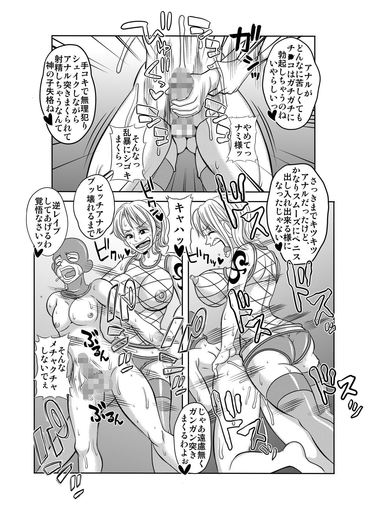 """""""Nukinuki no Mi"""" no Nouryokusha 5 - Shinshou Seishounen Juujigun 37"""