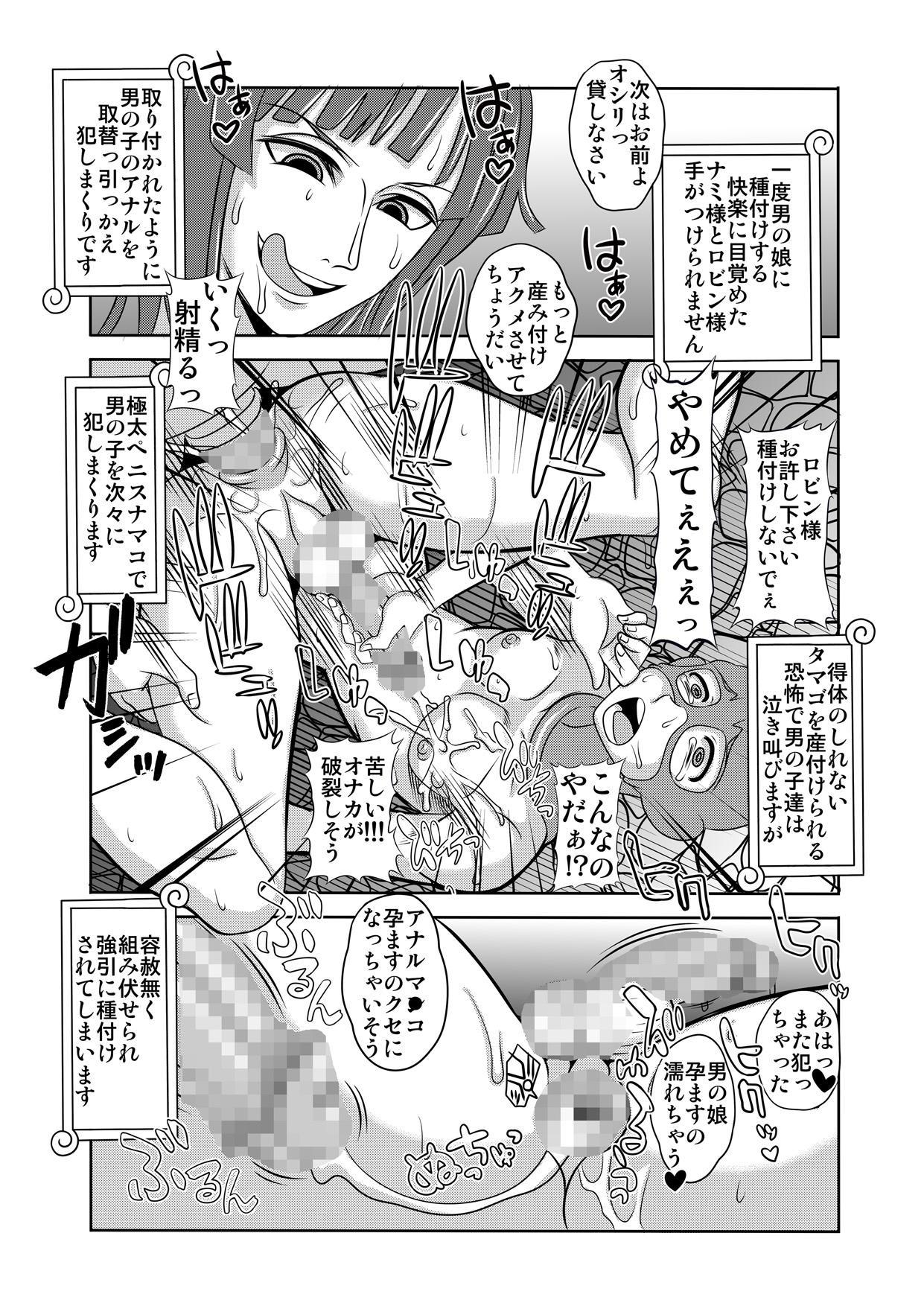 """""""Nukinuki no Mi"""" no Nouryokusha 5 - Shinshou Seishounen Juujigun 42"""
