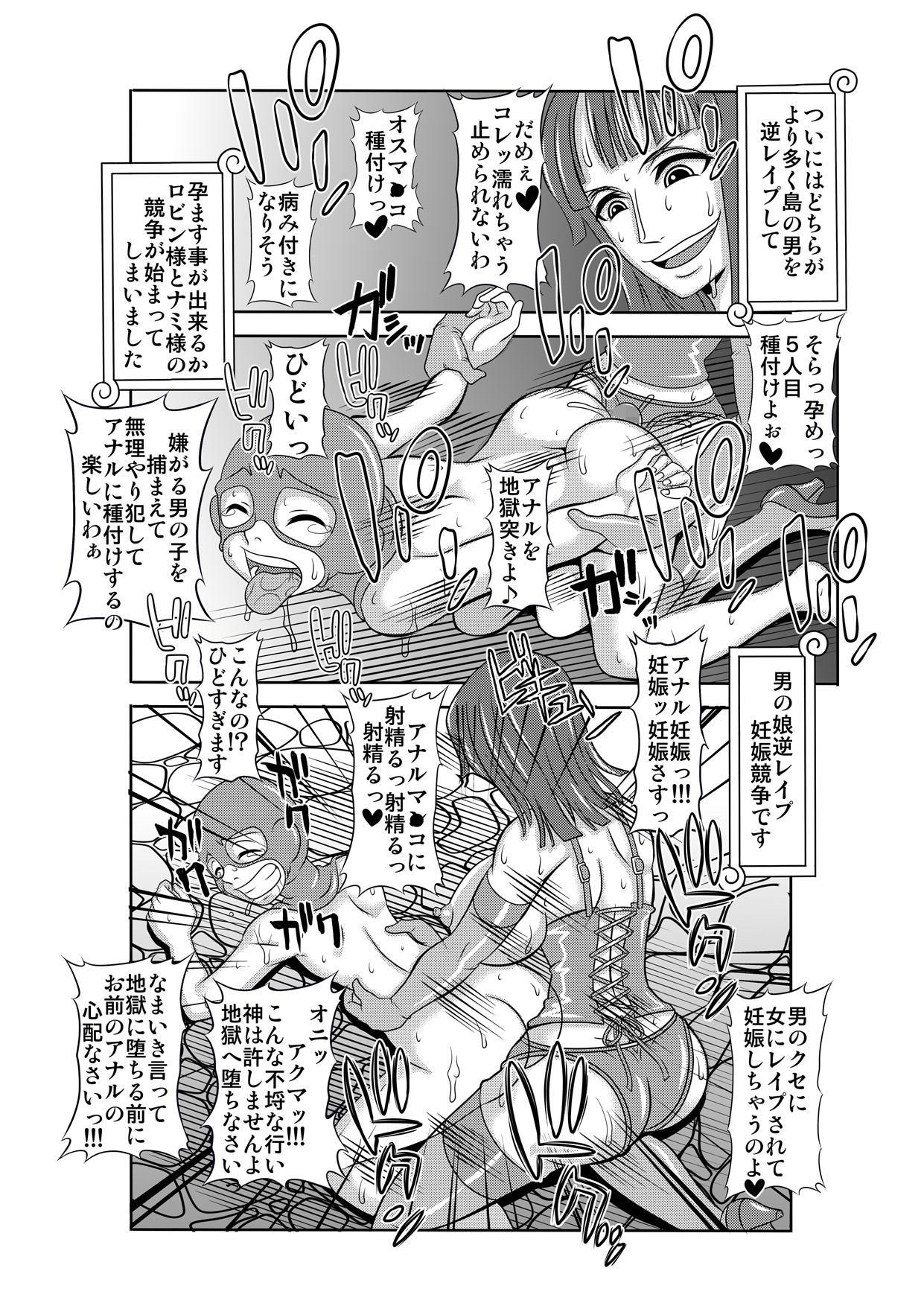"""""""Nukinuki no Mi"""" no Nouryokusha 5 - Shinshou Seishounen Juujigun 43"""