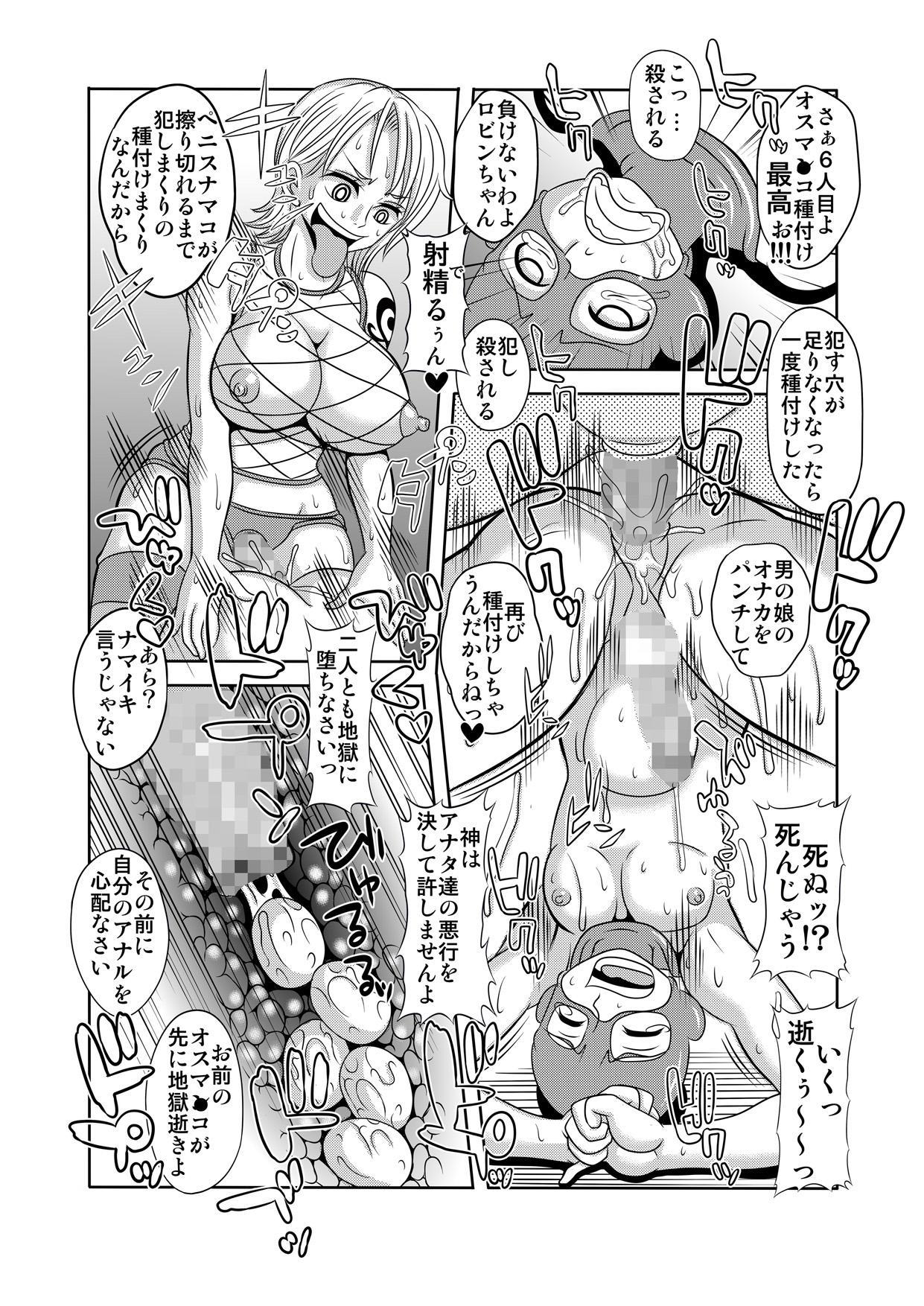 """""""Nukinuki no Mi"""" no Nouryokusha 5 - Shinshou Seishounen Juujigun 44"""