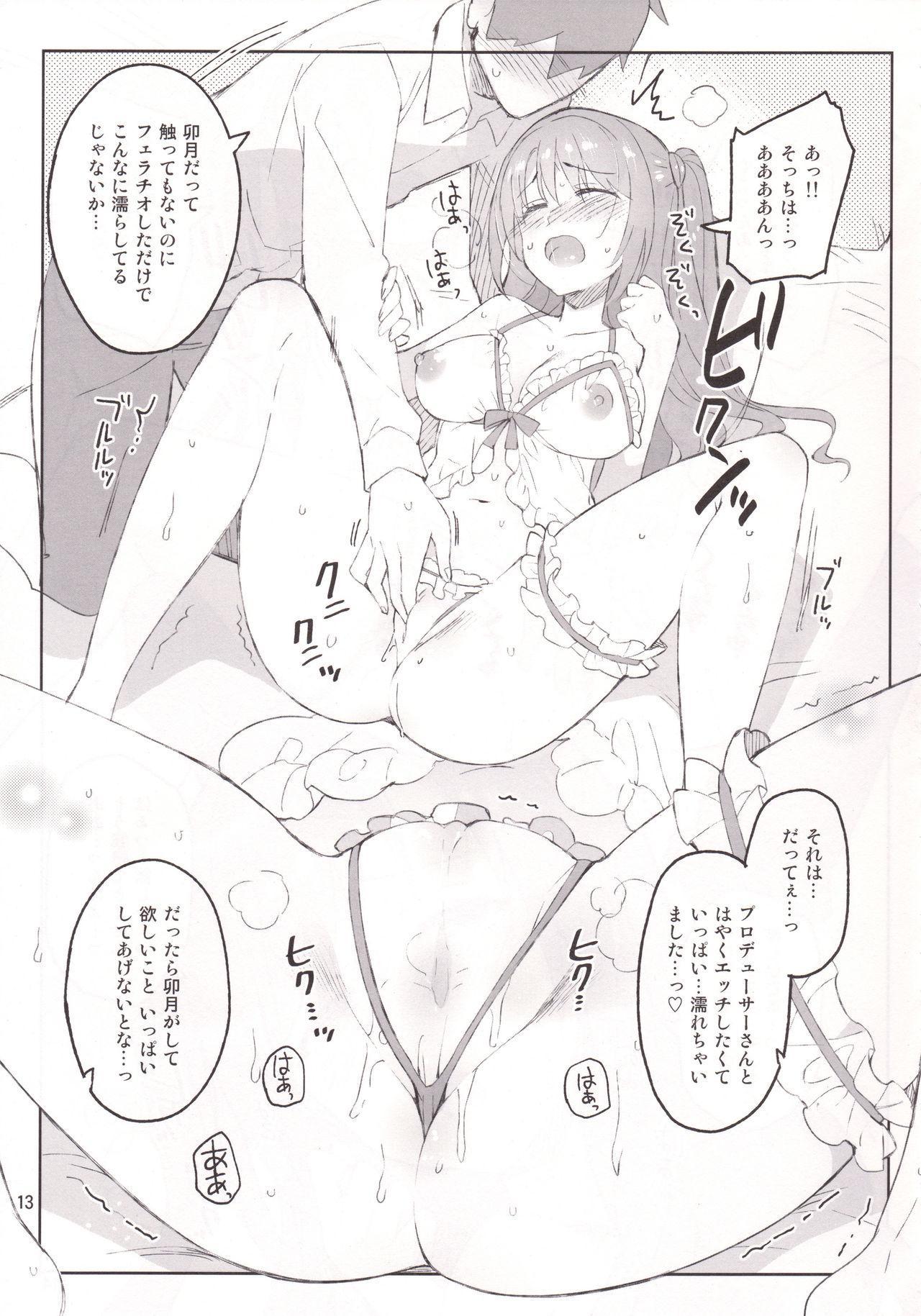 Cinderella, Boku dake no Smile Shimamura Uzuki 10