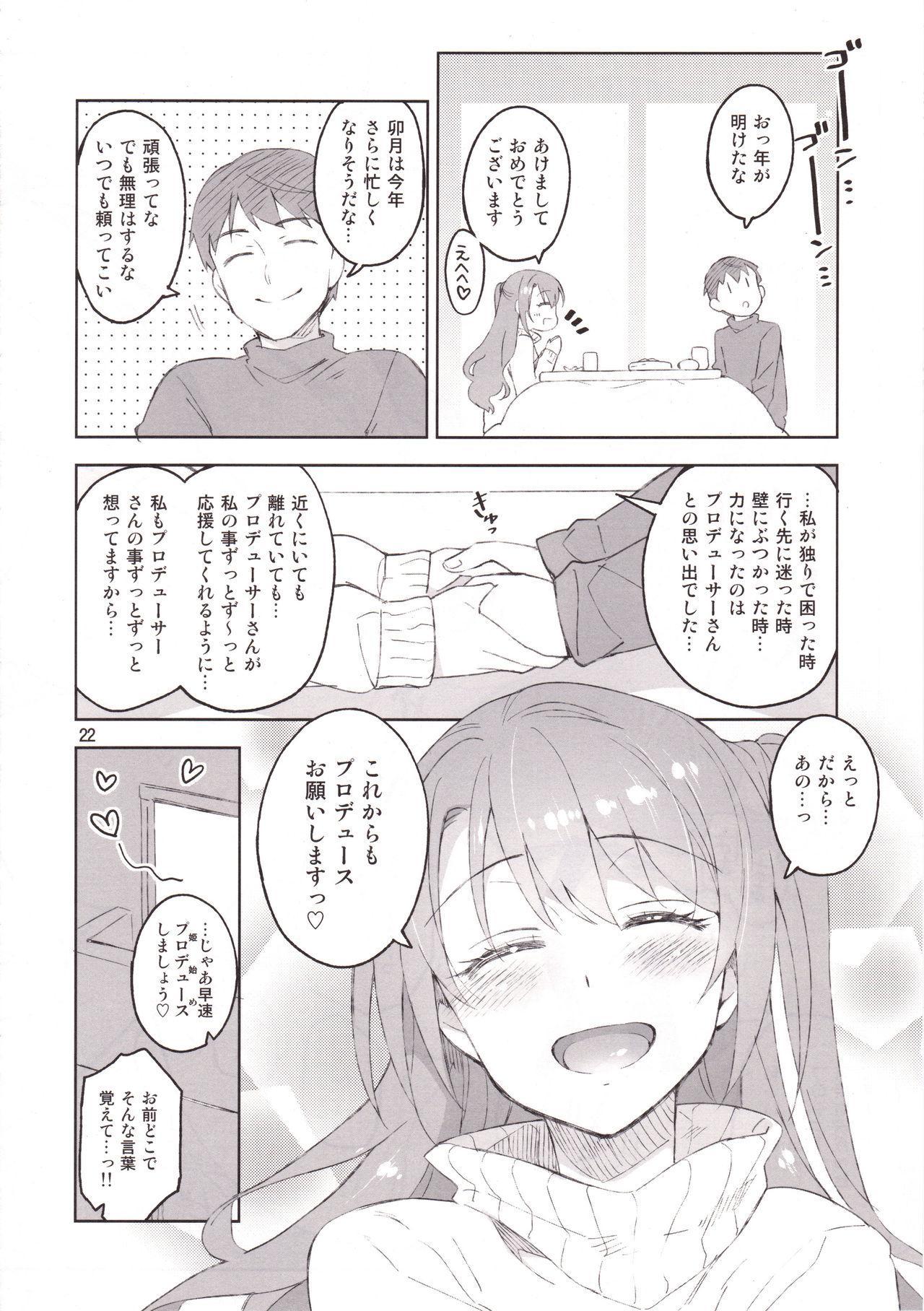 Cinderella, Boku dake no Smile Shimamura Uzuki 18