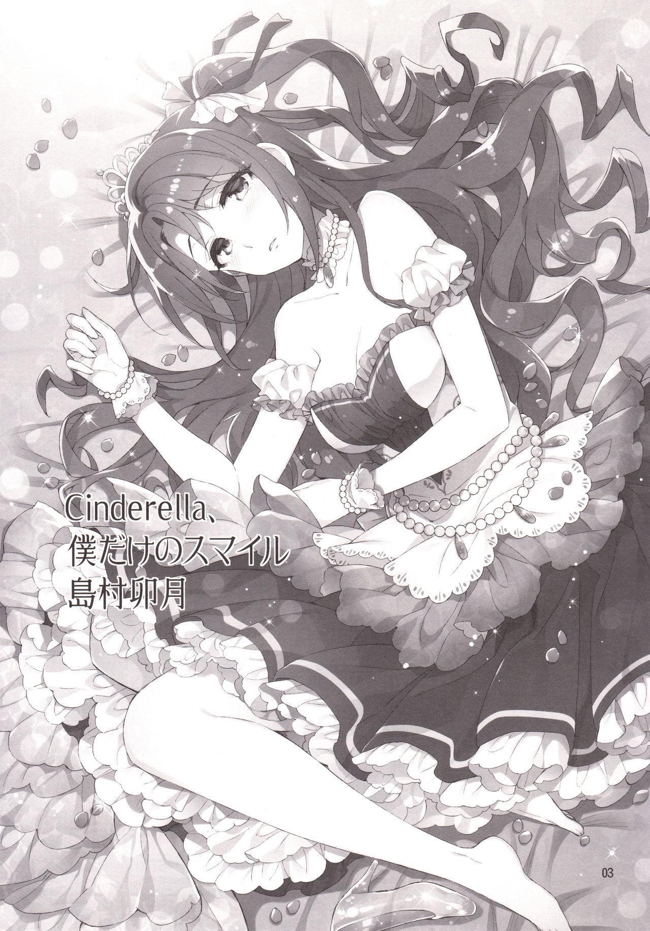 Cinderella, Boku dake no Smile Shimamura Uzuki 1