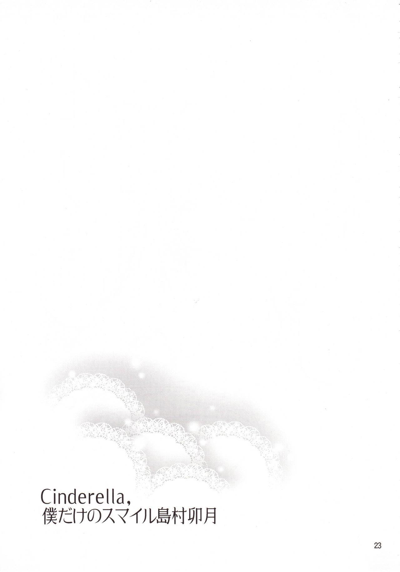 Cinderella, Boku dake no Smile Shimamura Uzuki 19