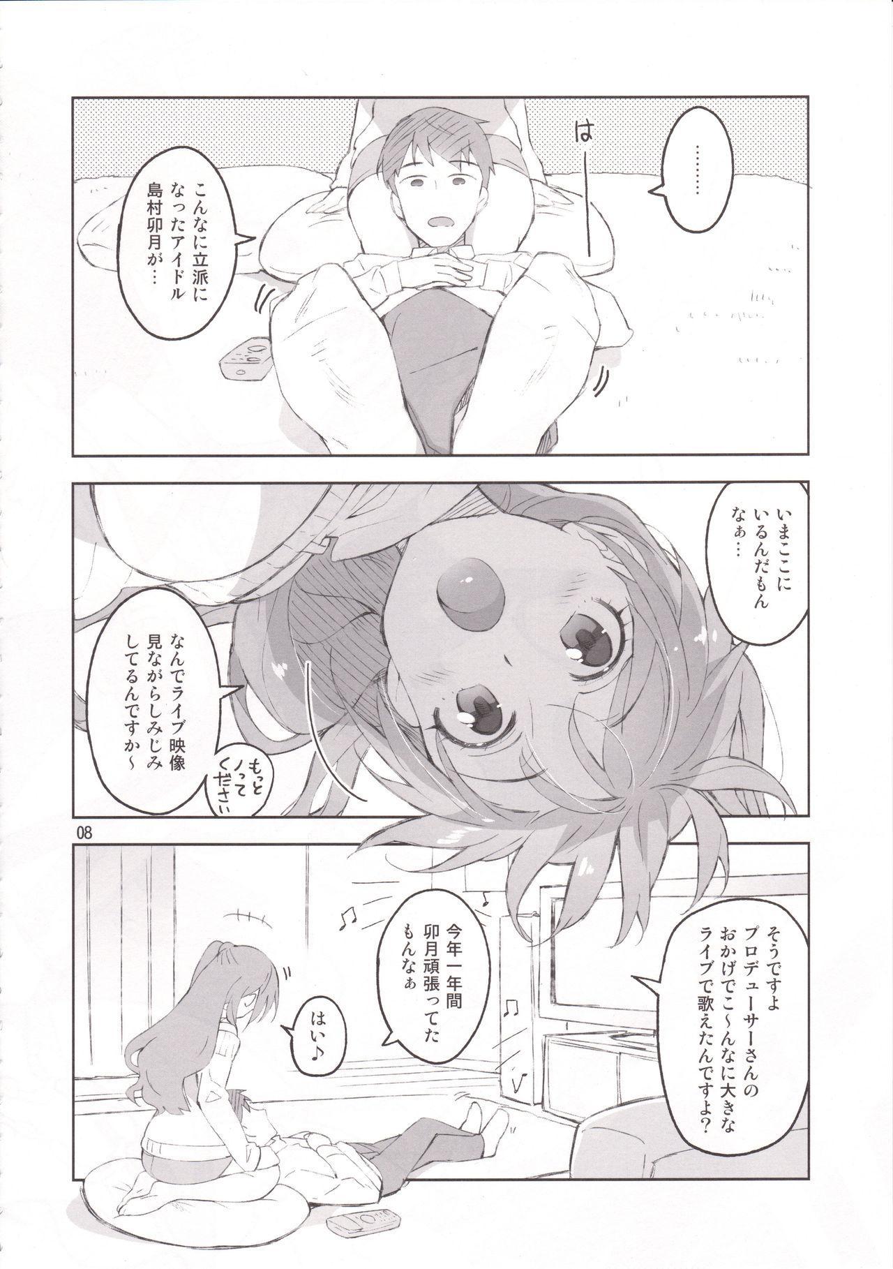 Cinderella, Boku dake no Smile Shimamura Uzuki 5