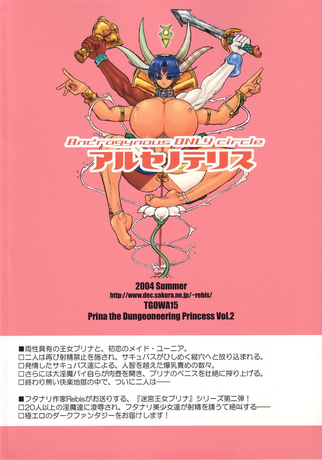The Great Work of Alchemy Vol.15 - Meikyuu Oujo Prina 2 | Prina the Dungeoneering Princess 2 1