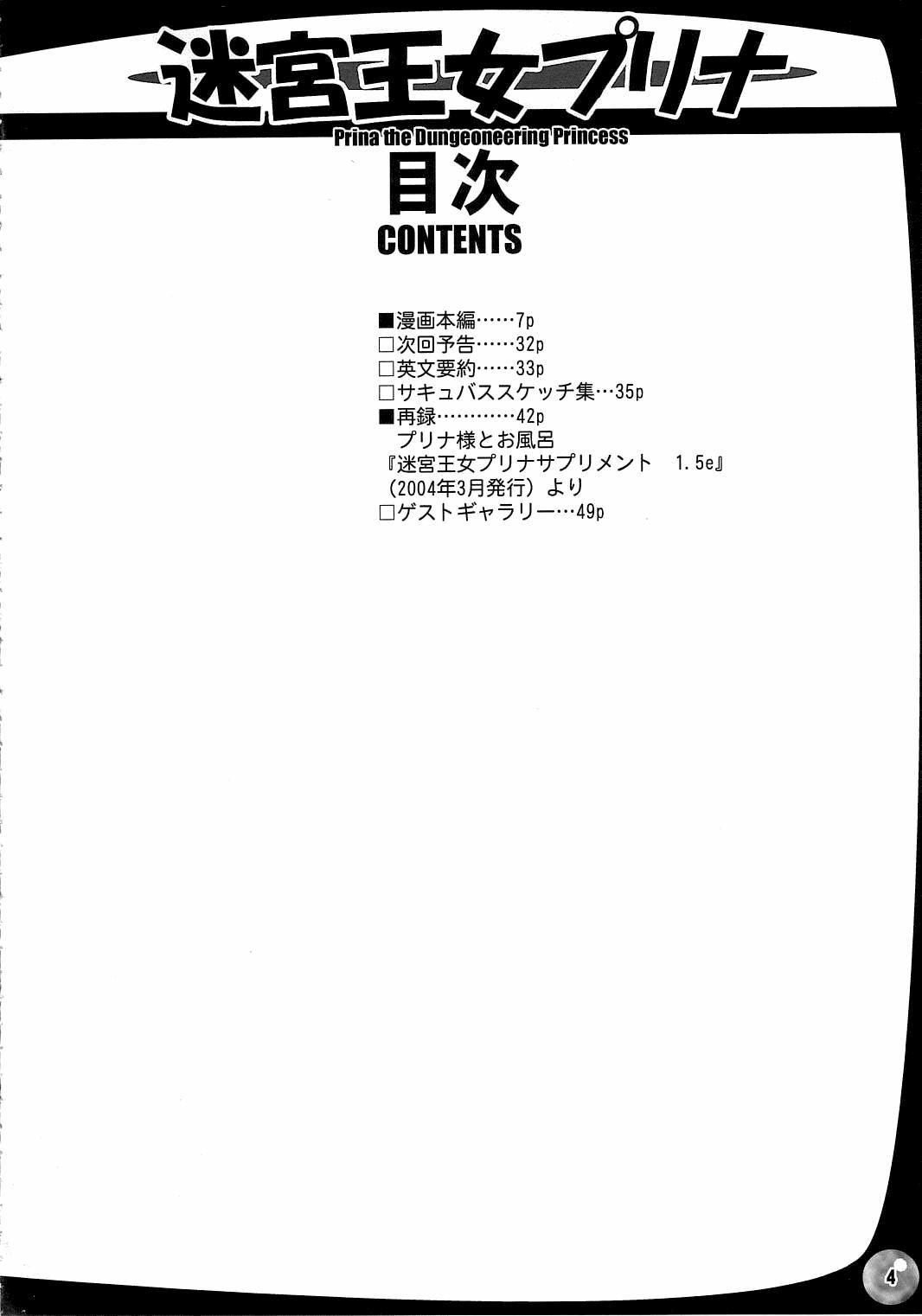 The Great Work of Alchemy Vol.15 - Meikyuu Oujo Prina 2 | Prina the Dungeoneering Princess 2 3
