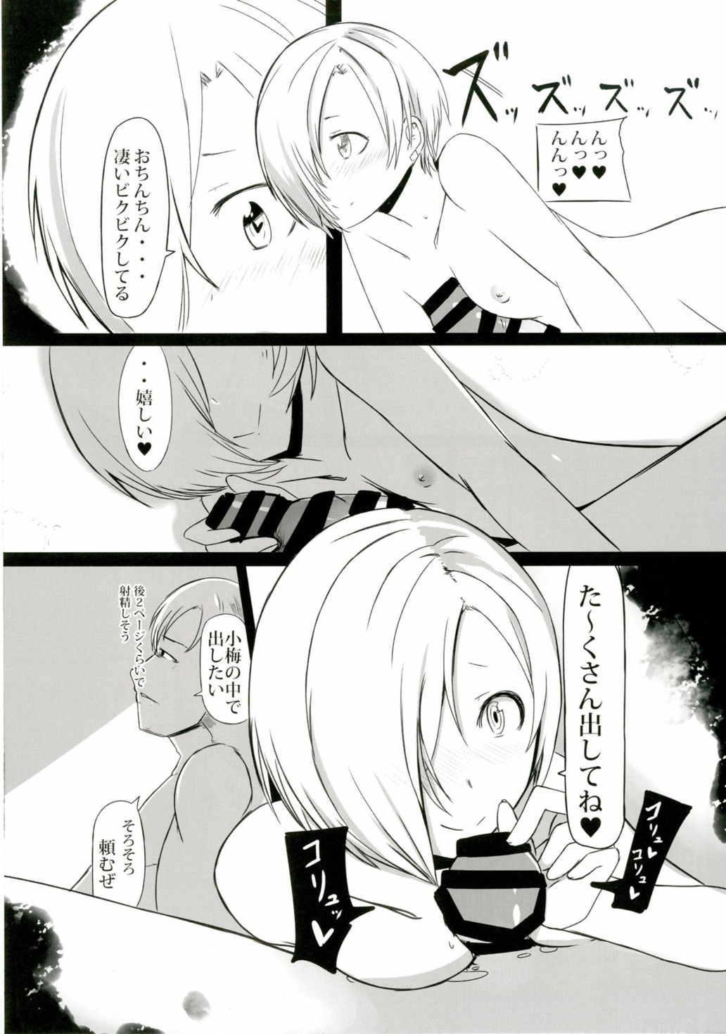 Hora Eiga ni Detekuru Ecchi na Scene o Miteitara Muramura Shitteshimatta Koume-chan to Ecchi suru Manga 8