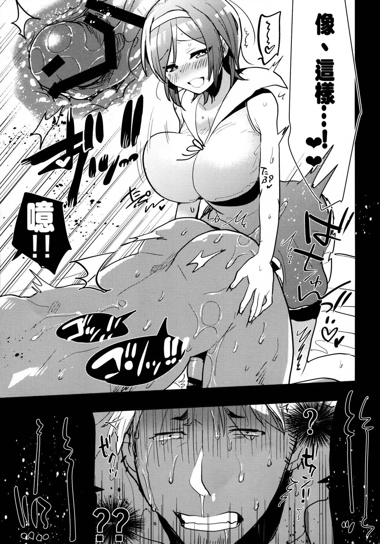 Futanari Musume ga Kuu! 10