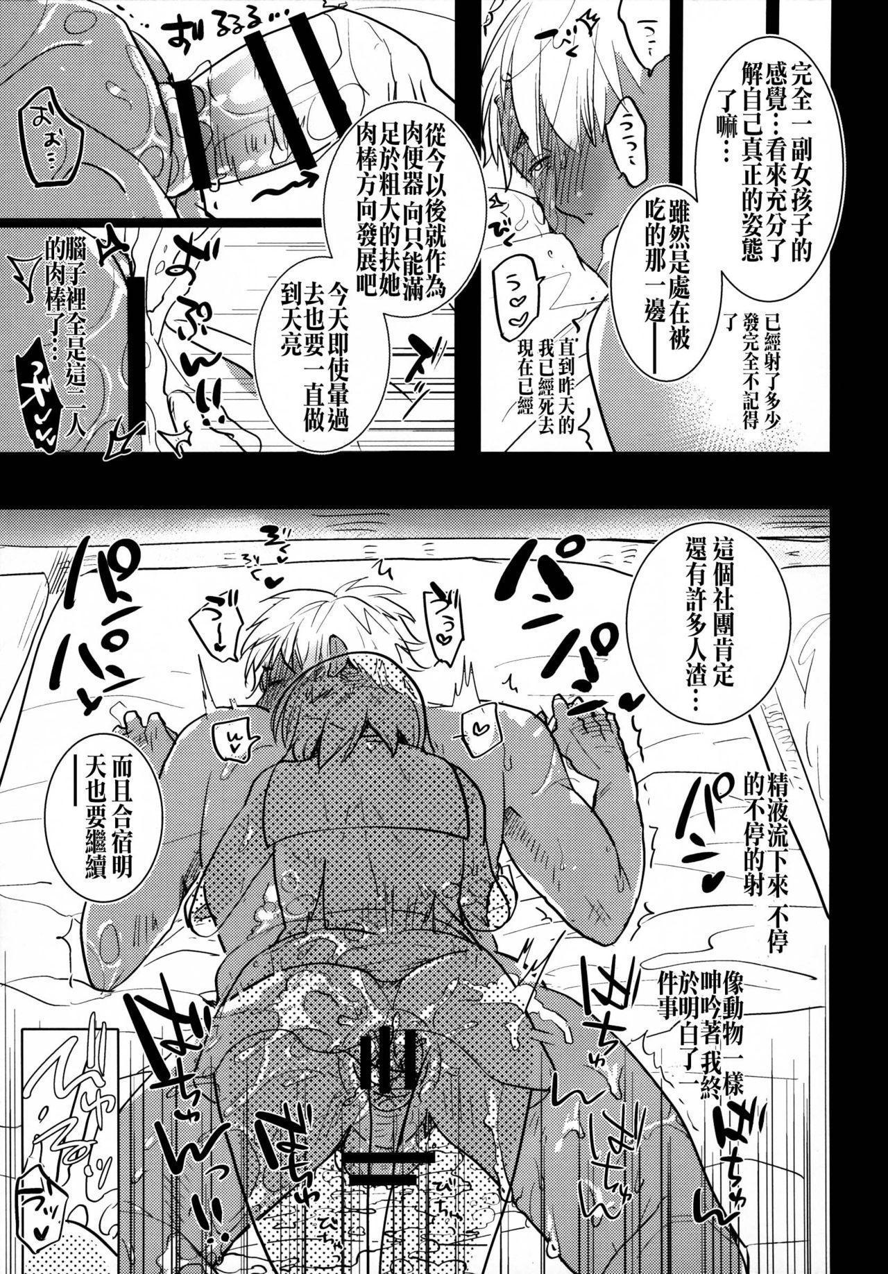 Futanari Musume ga Kuu! 22