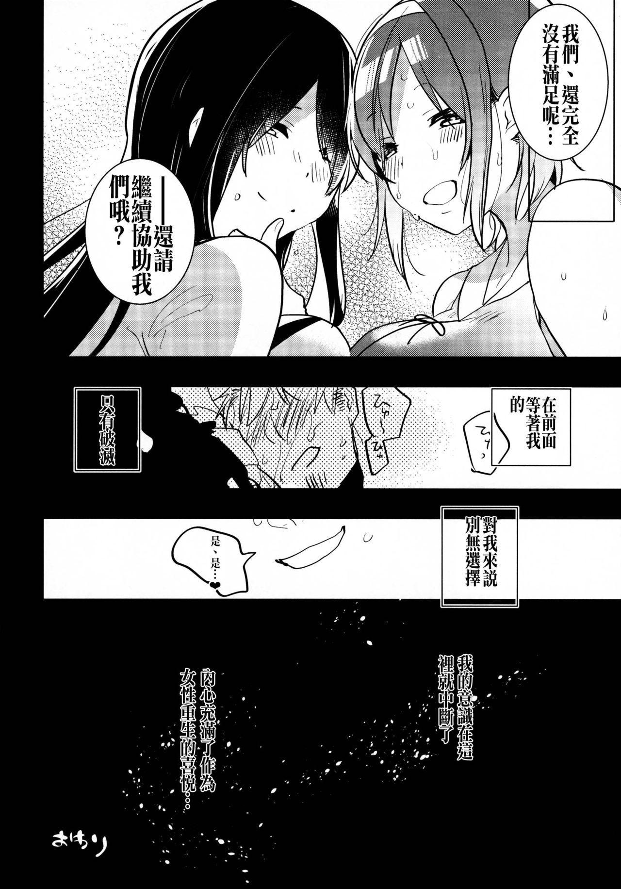 Futanari Musume ga Kuu! 23
