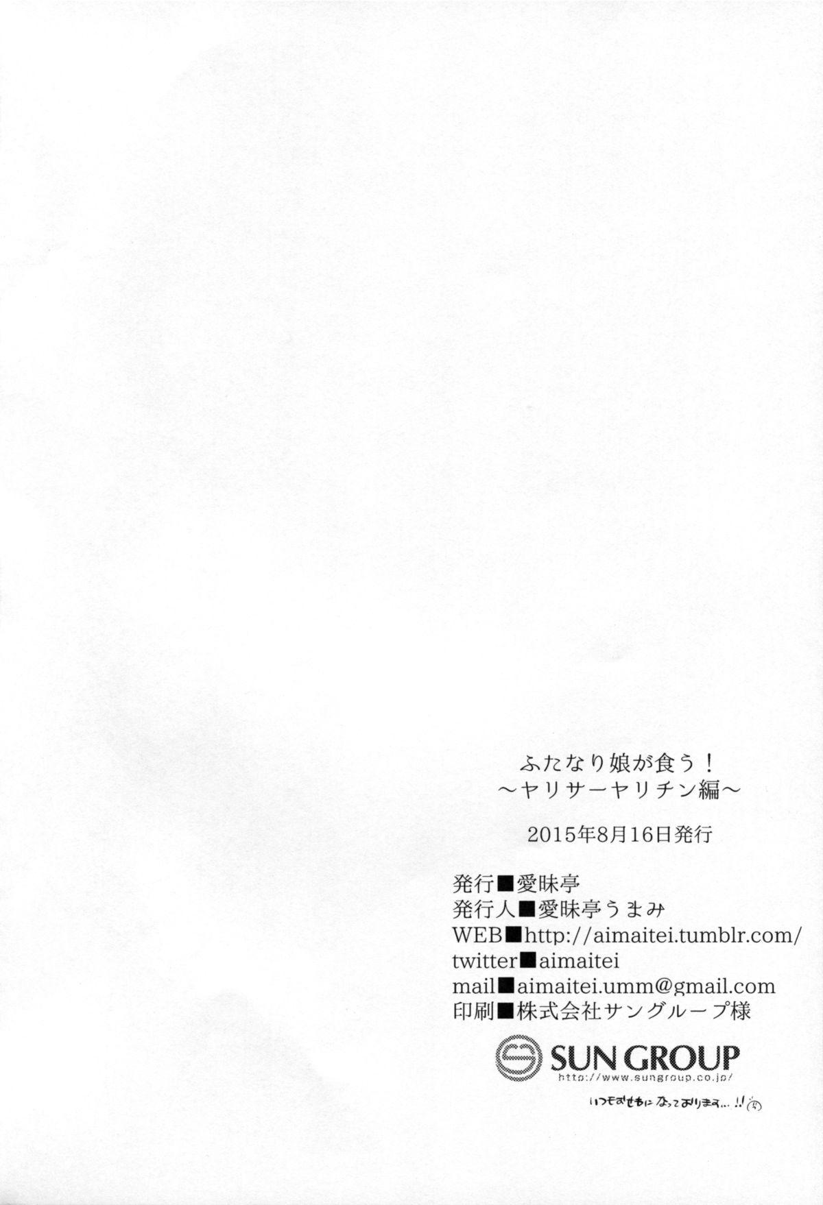 Futanari Musume ga Kuu! 25