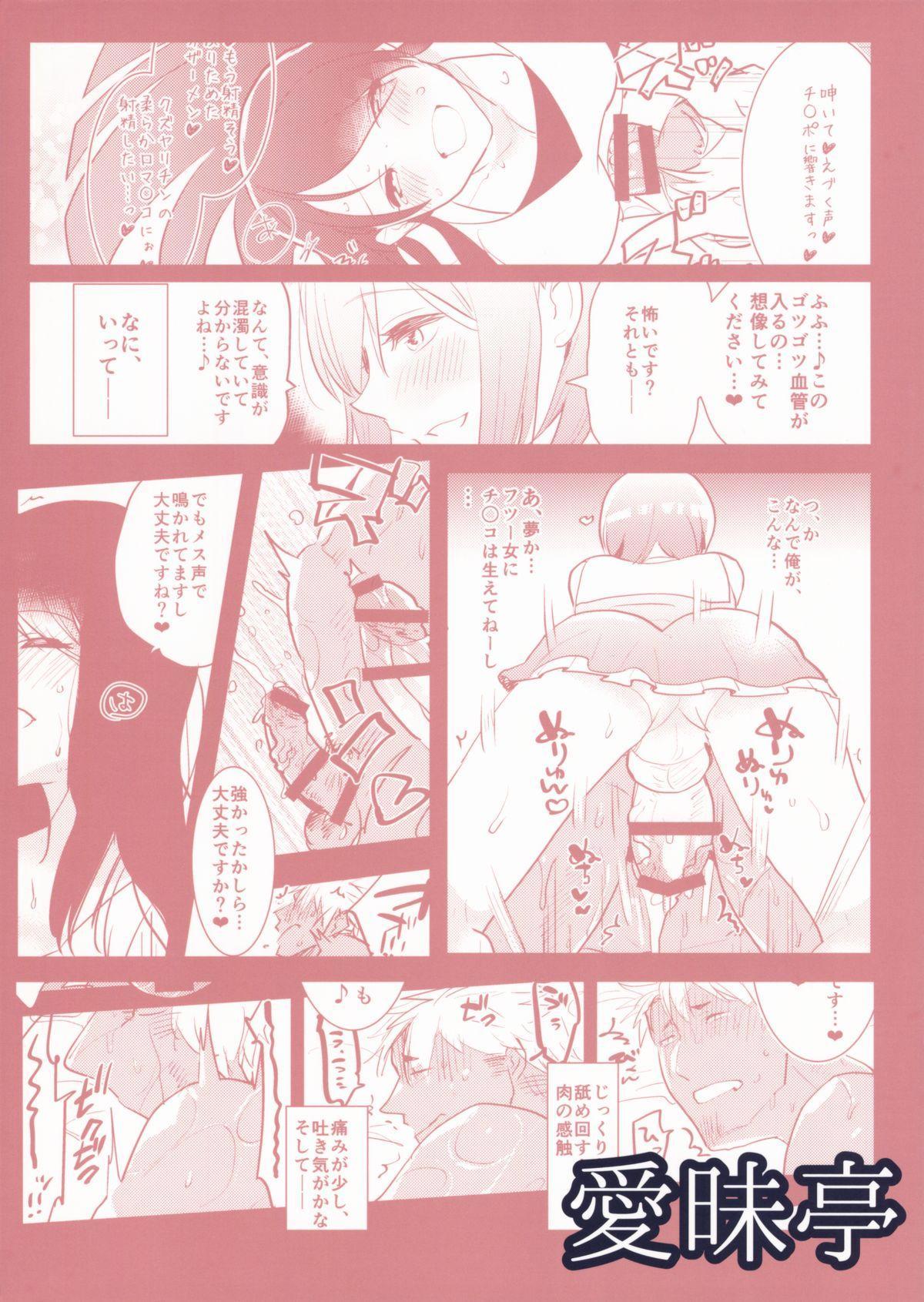 Futanari Musume ga Kuu! 26