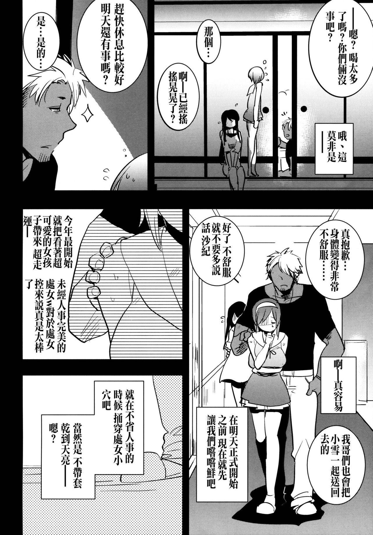 Futanari Musume ga Kuu! 5