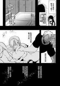Futanari Musume ga Kuu! 6