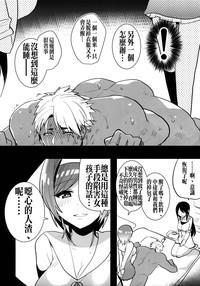 Futanari Musume ga Kuu! 7