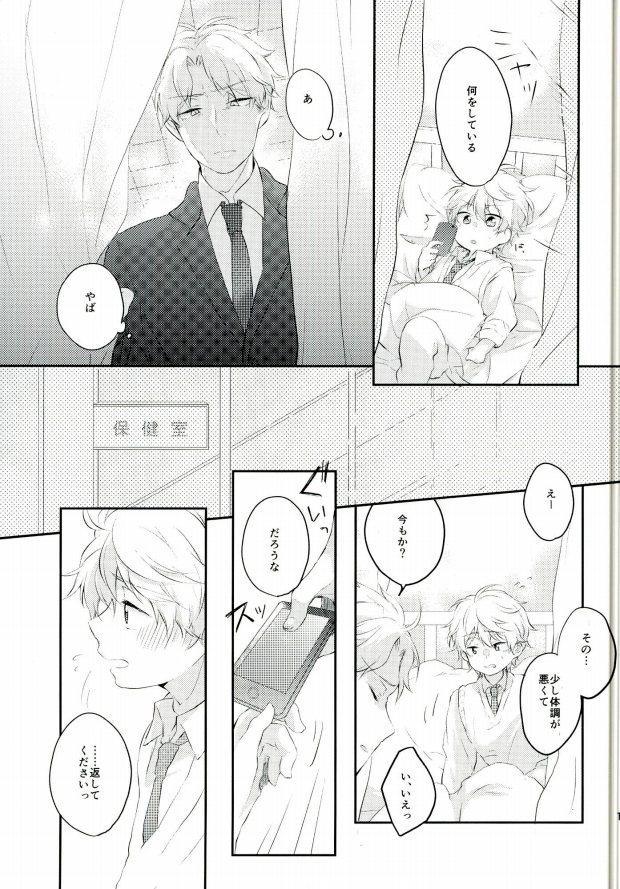 Sensei ni Kiite Mimasu 9