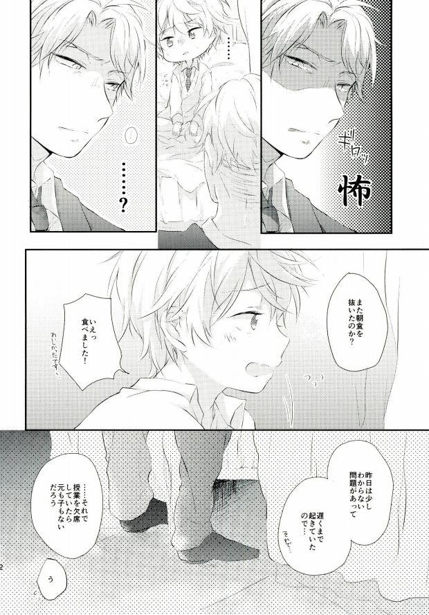 Sensei ni Kiite Mimasu 10