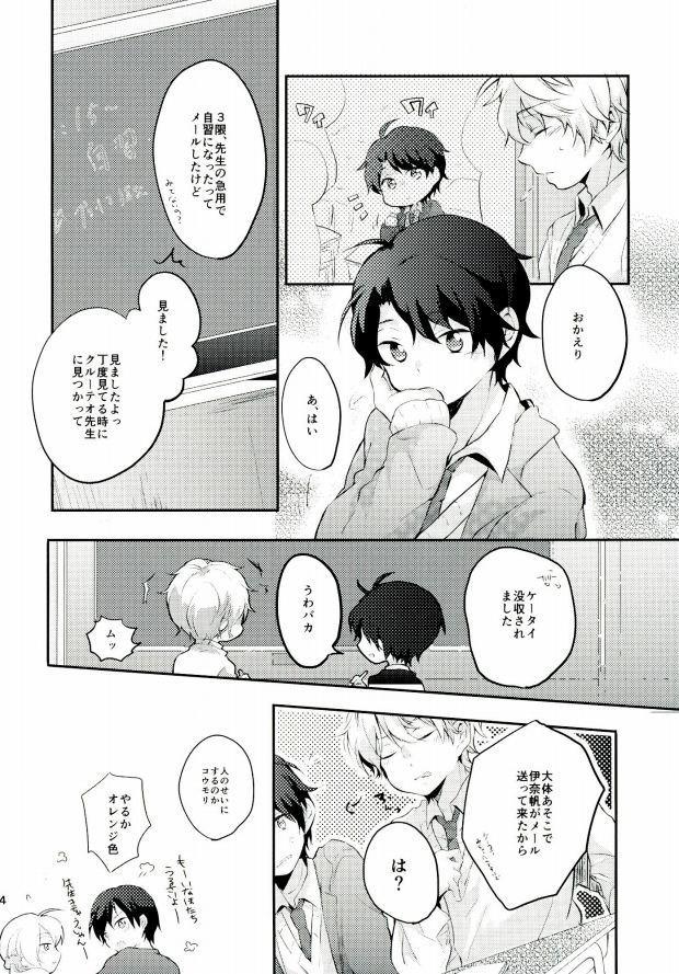 Sensei ni Kiite Mimasu 12