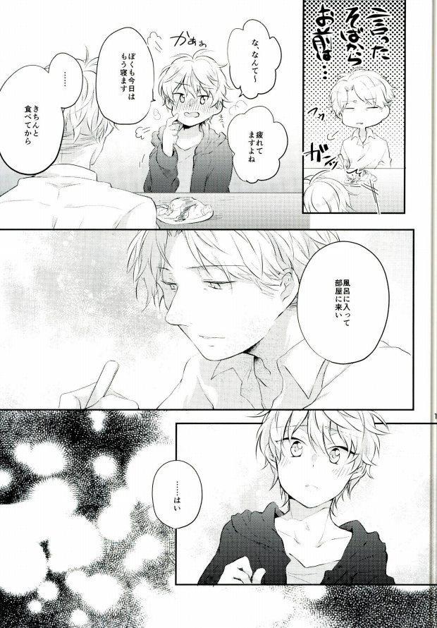 Sensei ni Kiite Mimasu 15