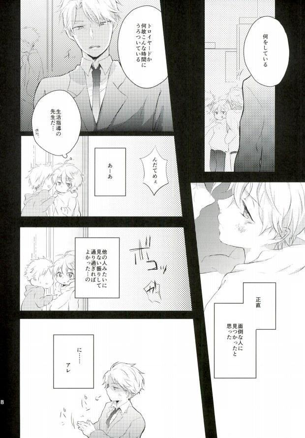 Sensei ni Kiite Mimasu 16