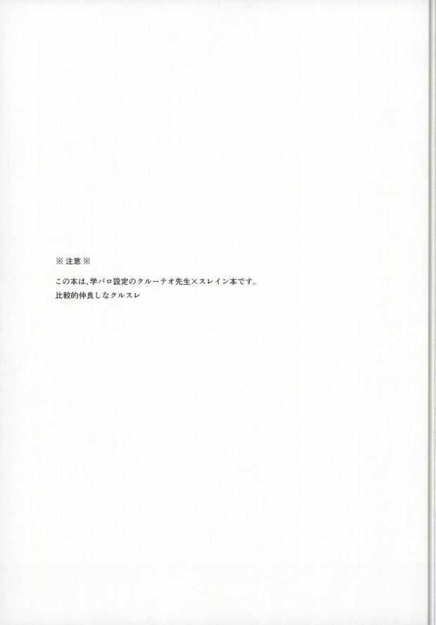 Sensei ni Kiite Mimasu 1