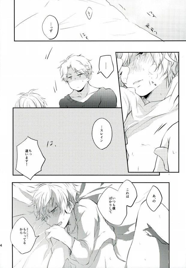 Sensei ni Kiite Mimasu 22