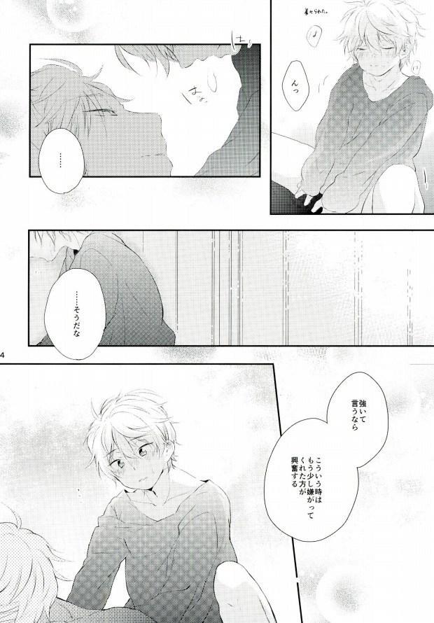 Sensei ni Kiite Mimasu 32