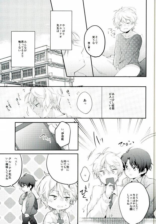 Sensei ni Kiite Mimasu 33