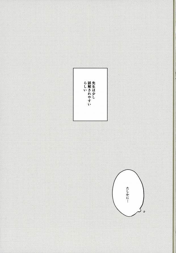 Sensei ni Kiite Mimasu 3
