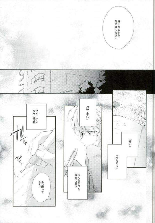 Sensei ni Kiite Mimasu 5