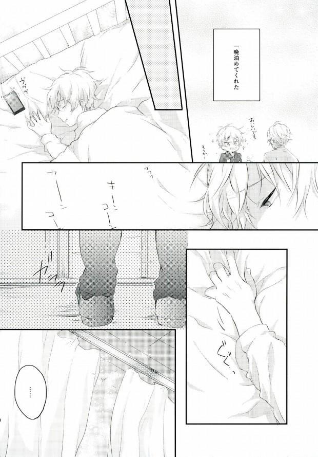 Sensei ni Kiite Mimasu 8