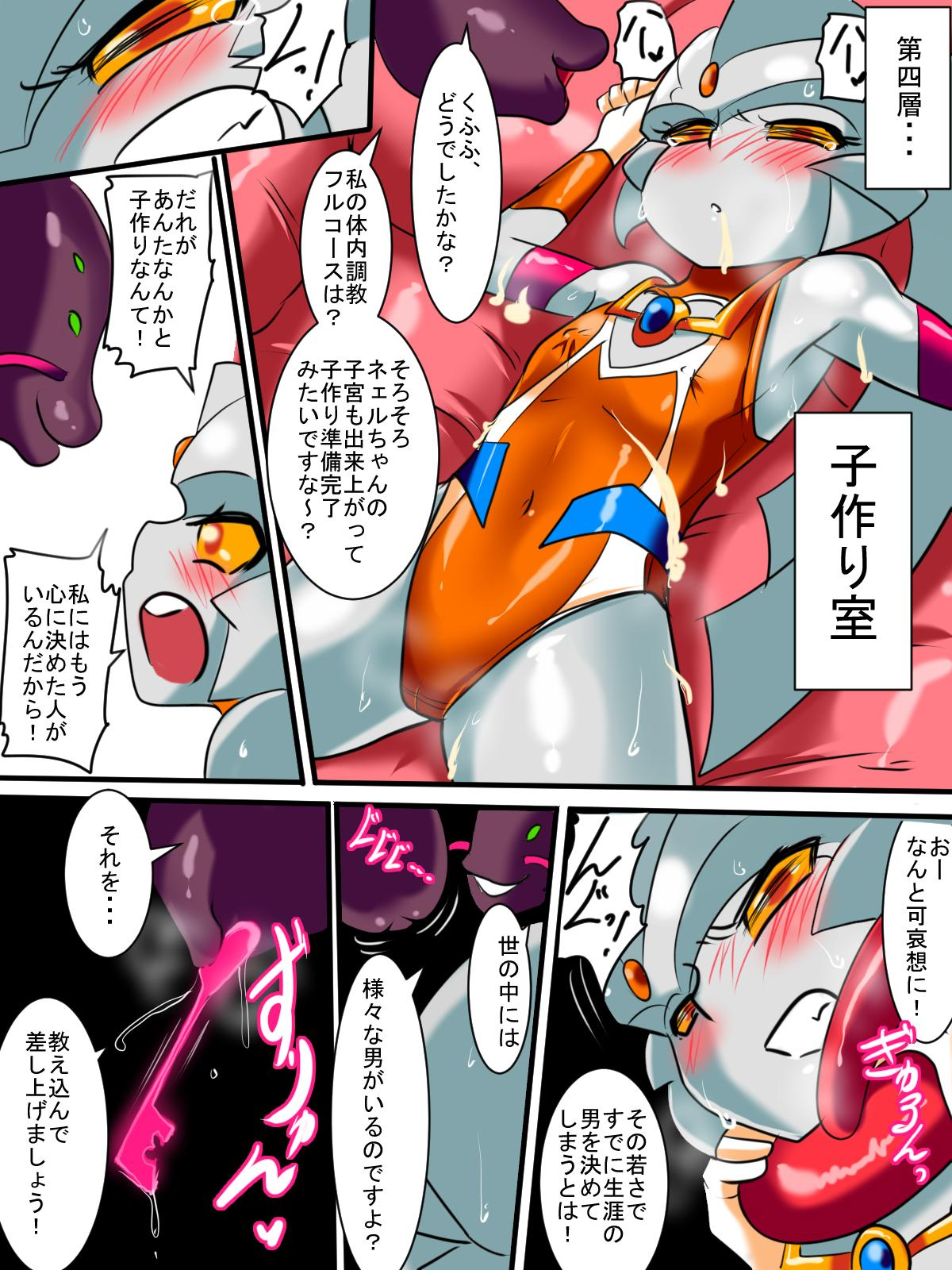 Ginga no Megami Netisu IV Daija Hen Kouhen 19