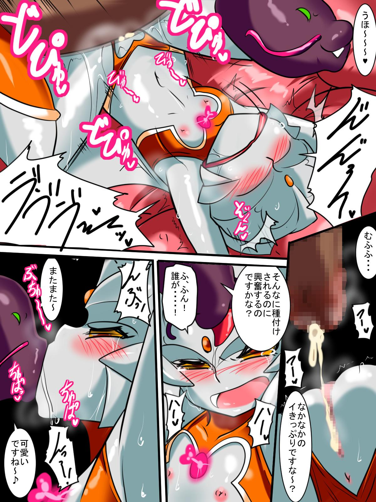 Ginga no Megami Netisu IV Daija Hen Kouhen 25