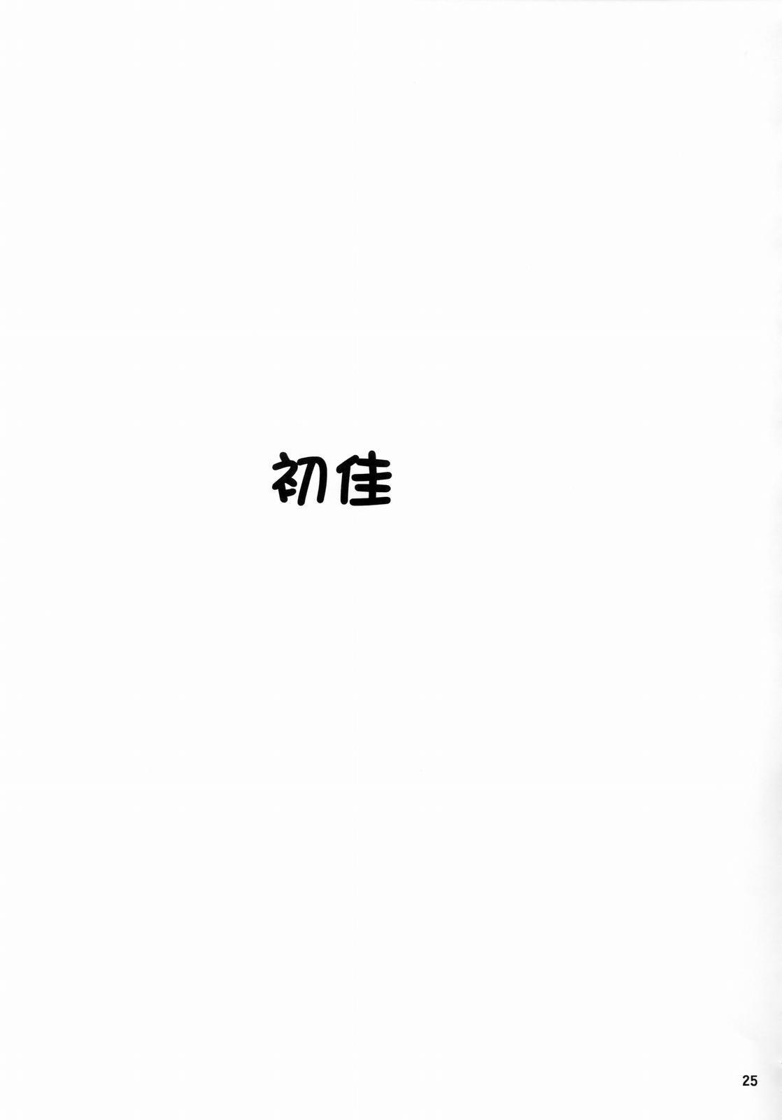 NONOYA Ryoujoku Sakuhinshuu 2 25