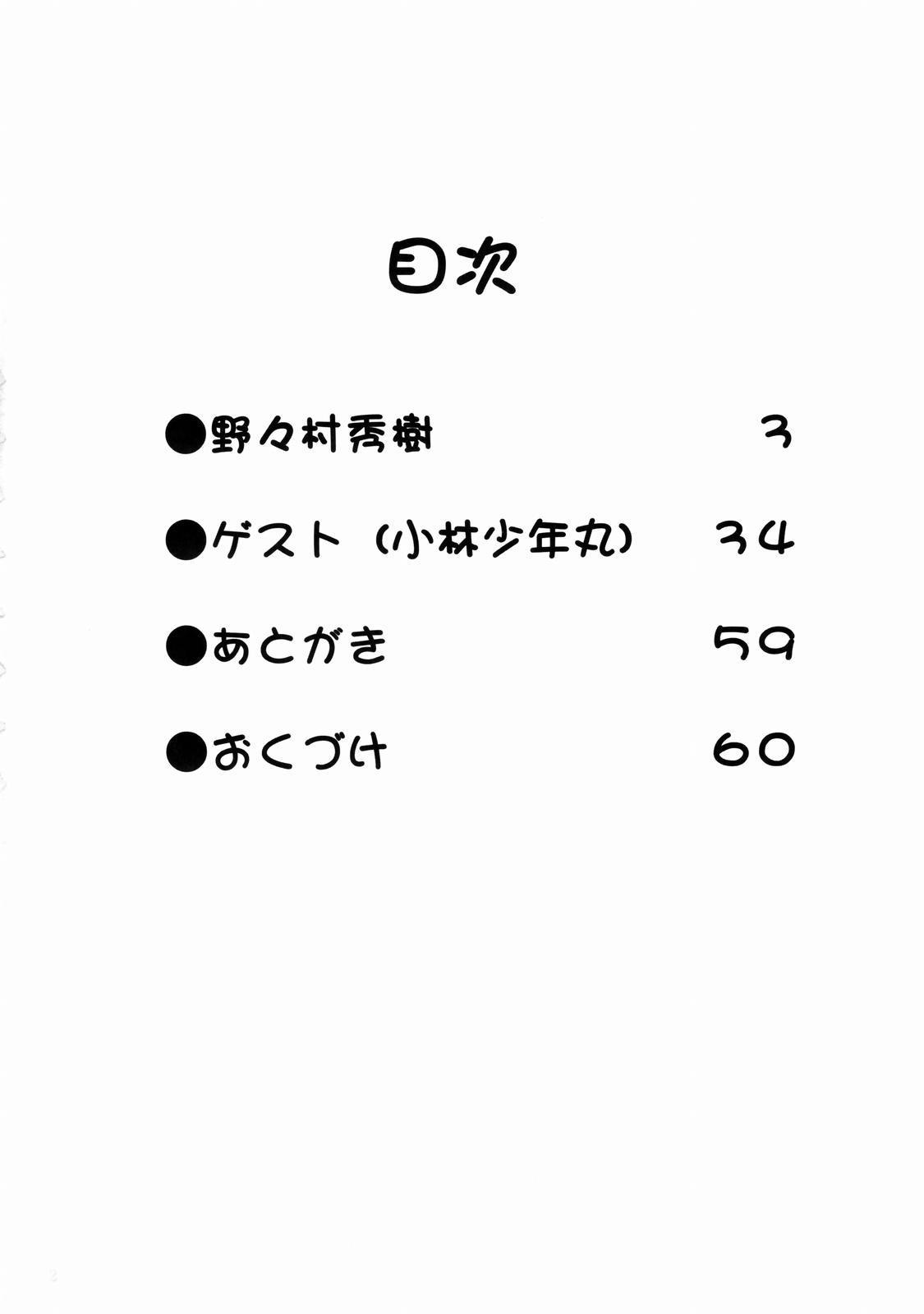 NONOYA Ryoujoku Sakuhinshuu 2 2