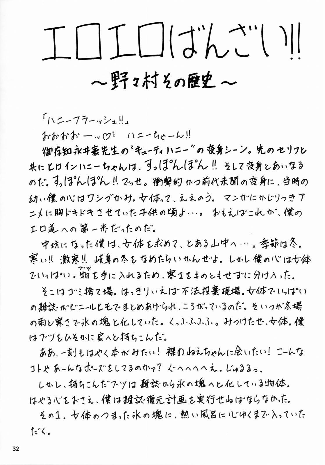 NONOYA Ryoujoku Sakuhinshuu 2 32