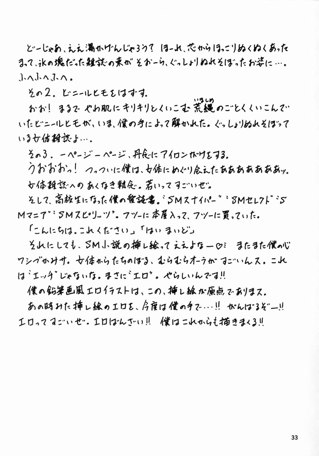 NONOYA Ryoujoku Sakuhinshuu 2 33