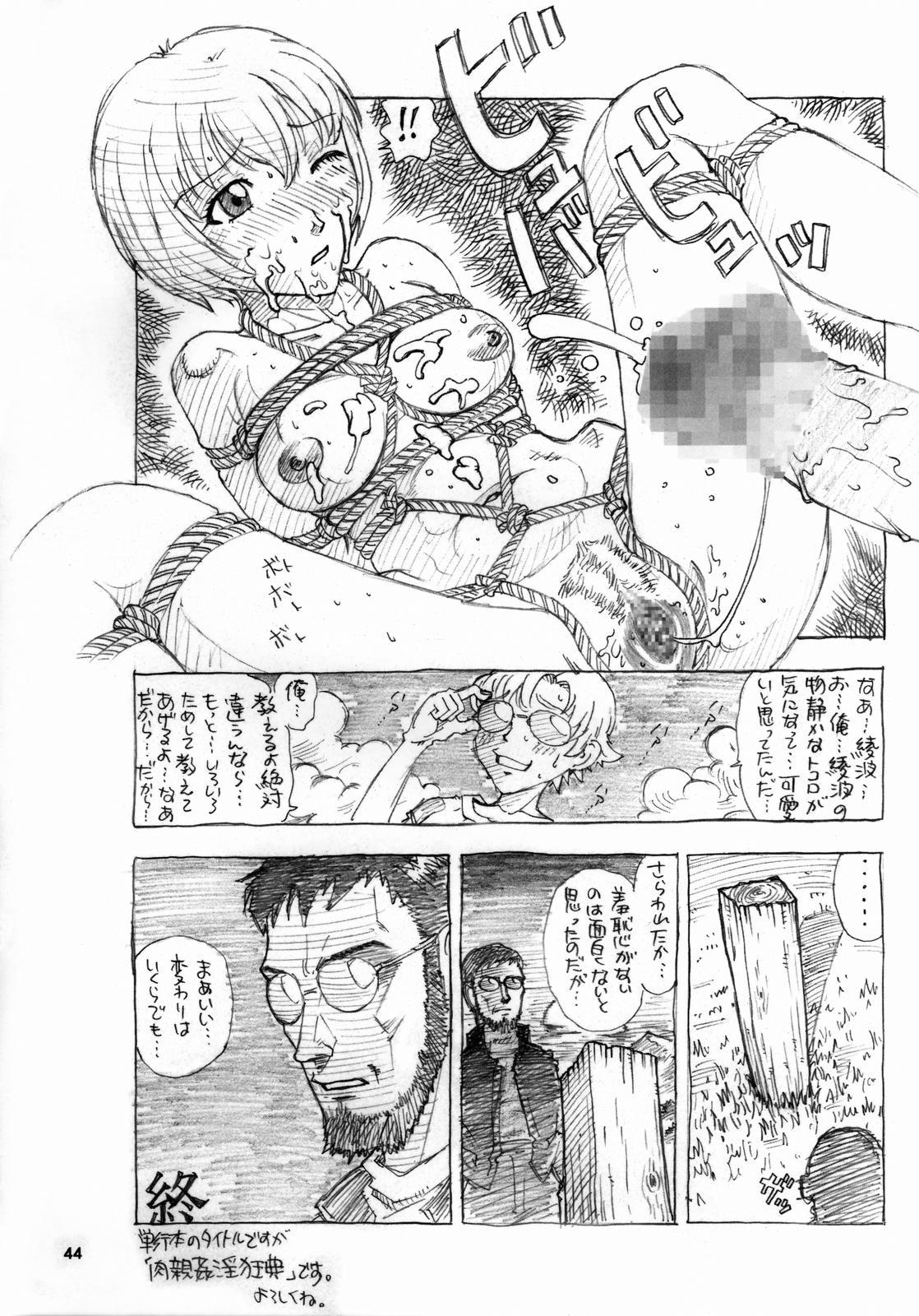 NONOYA Ryoujoku Sakuhinshuu 2 44