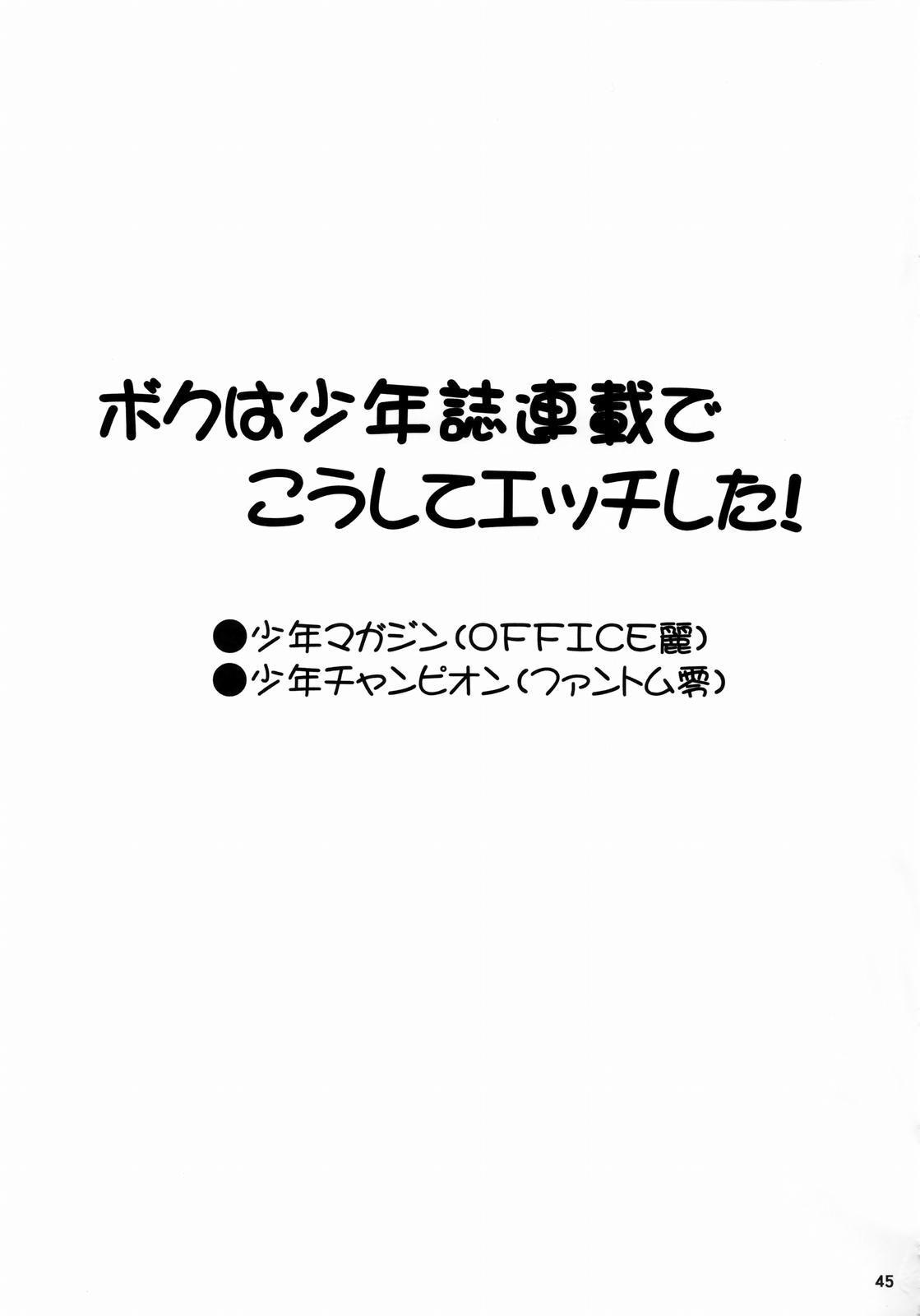 NONOYA Ryoujoku Sakuhinshuu 2 45