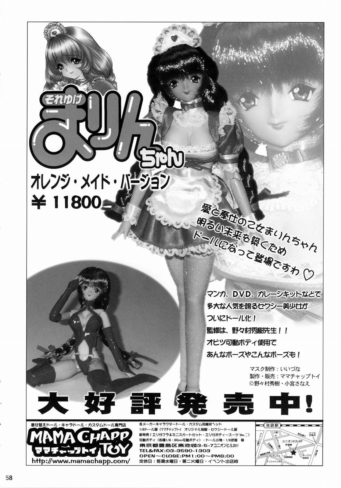 NONOYA Ryoujoku Sakuhinshuu 2 58