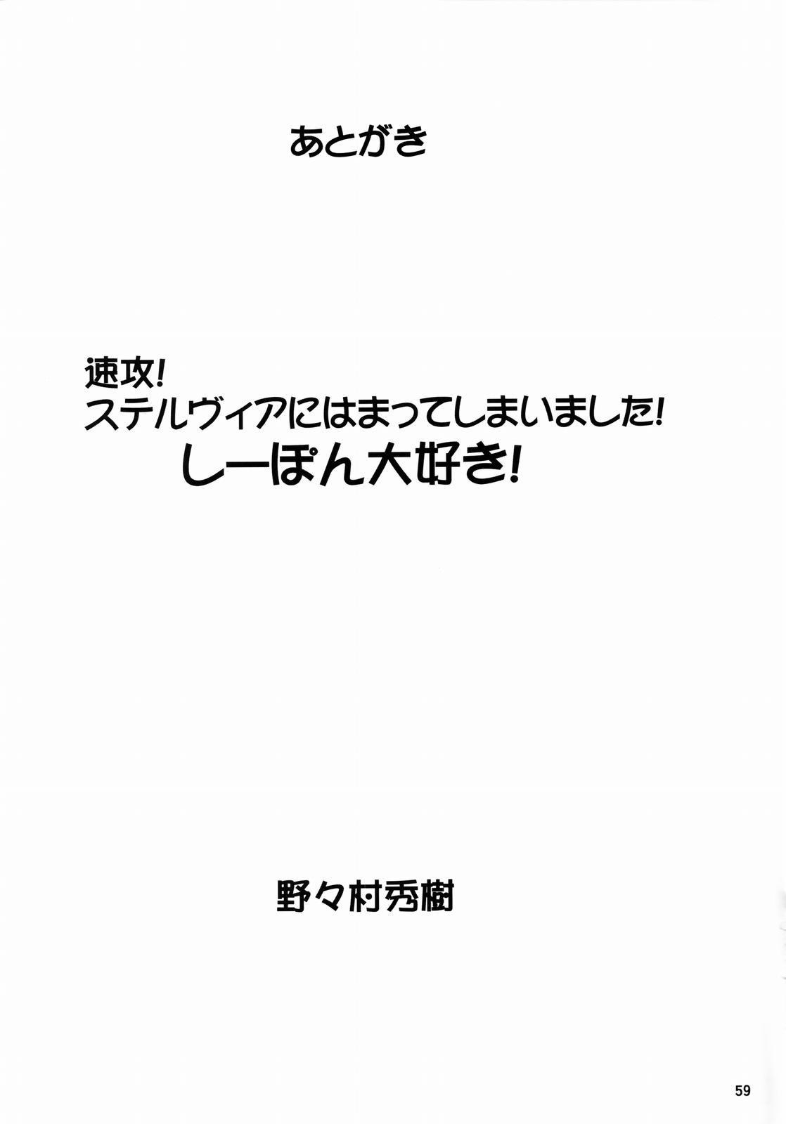 NONOYA Ryoujoku Sakuhinshuu 2 59