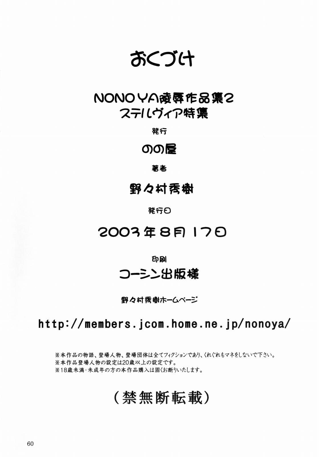 NONOYA Ryoujoku Sakuhinshuu 2 60