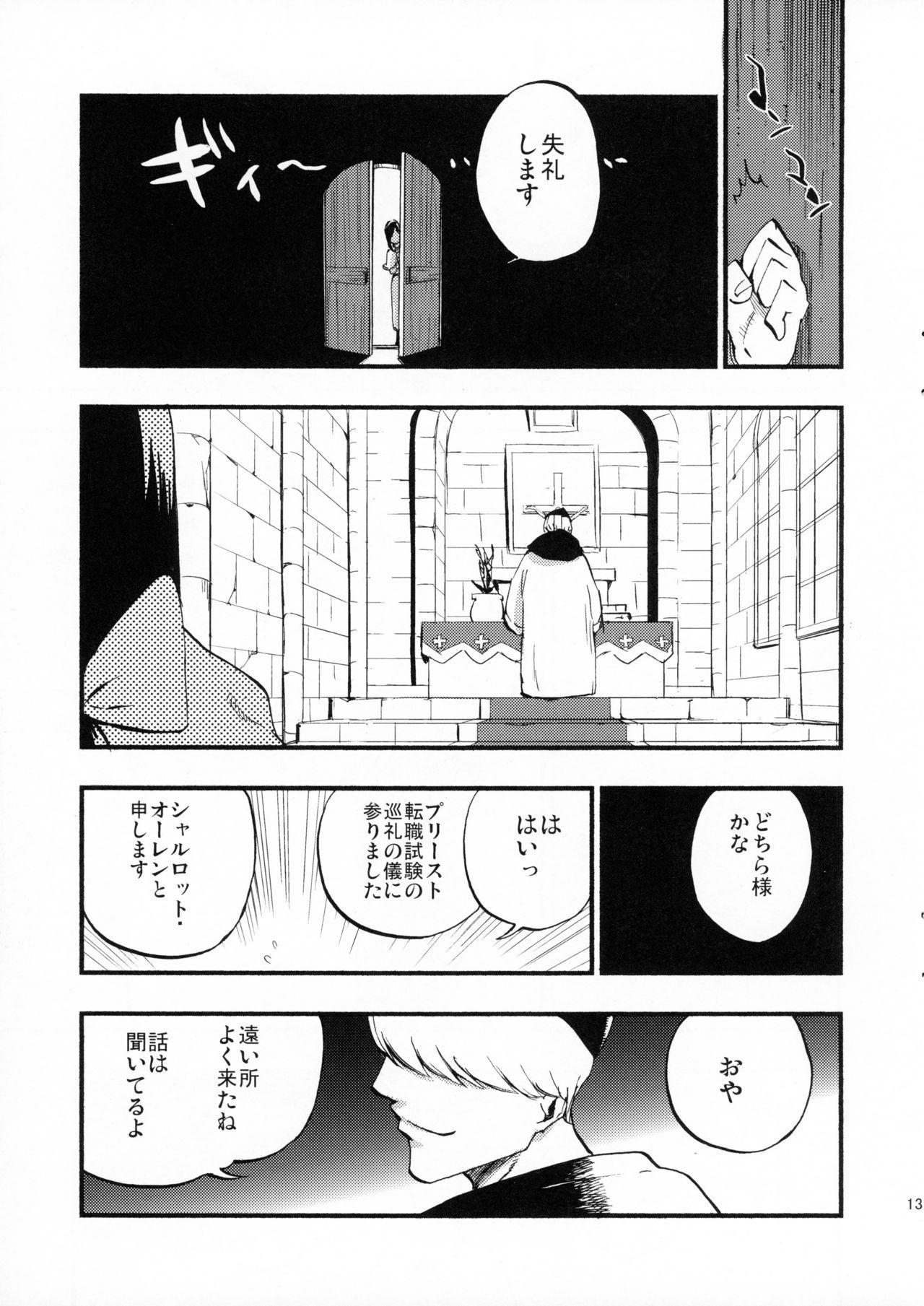 AcoPri Monogatari 11