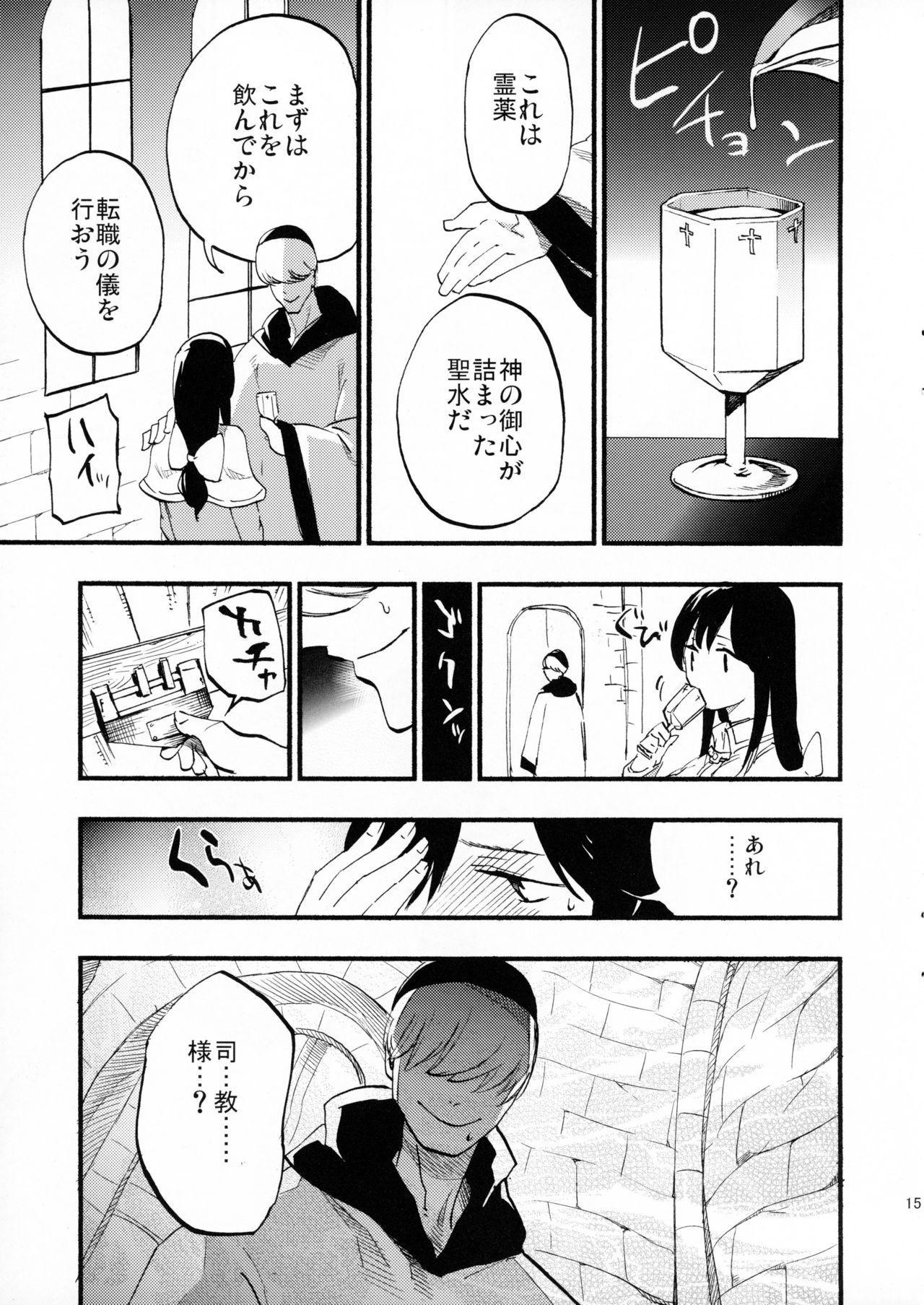 AcoPri Monogatari 13