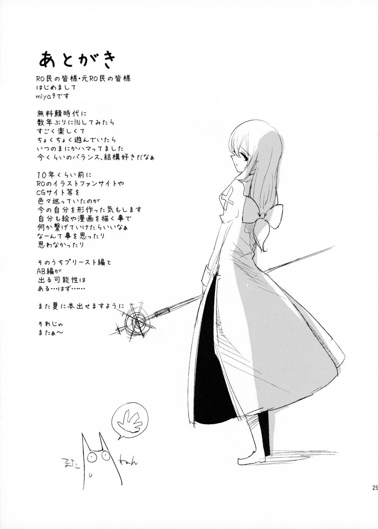 AcoPri Monogatari 26