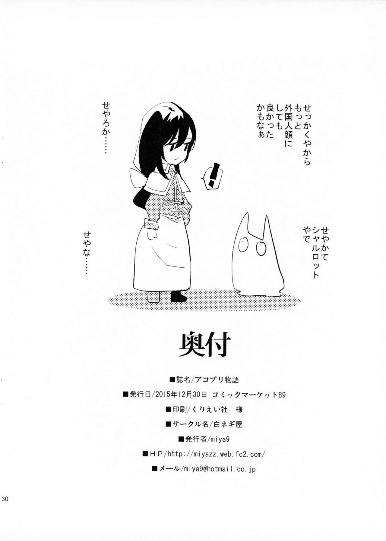 AcoPri Monogatari 27