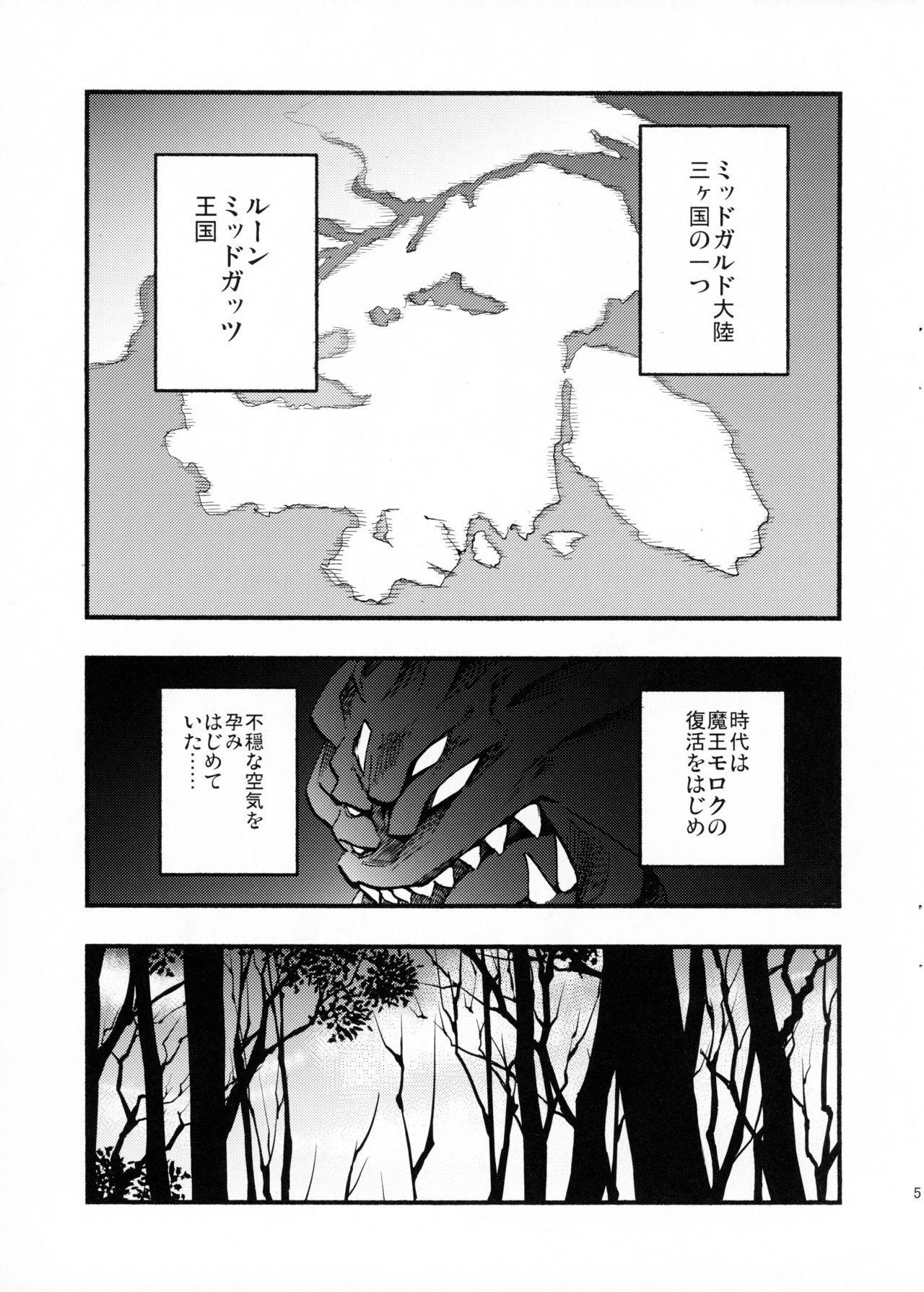 AcoPri Monogatari 3