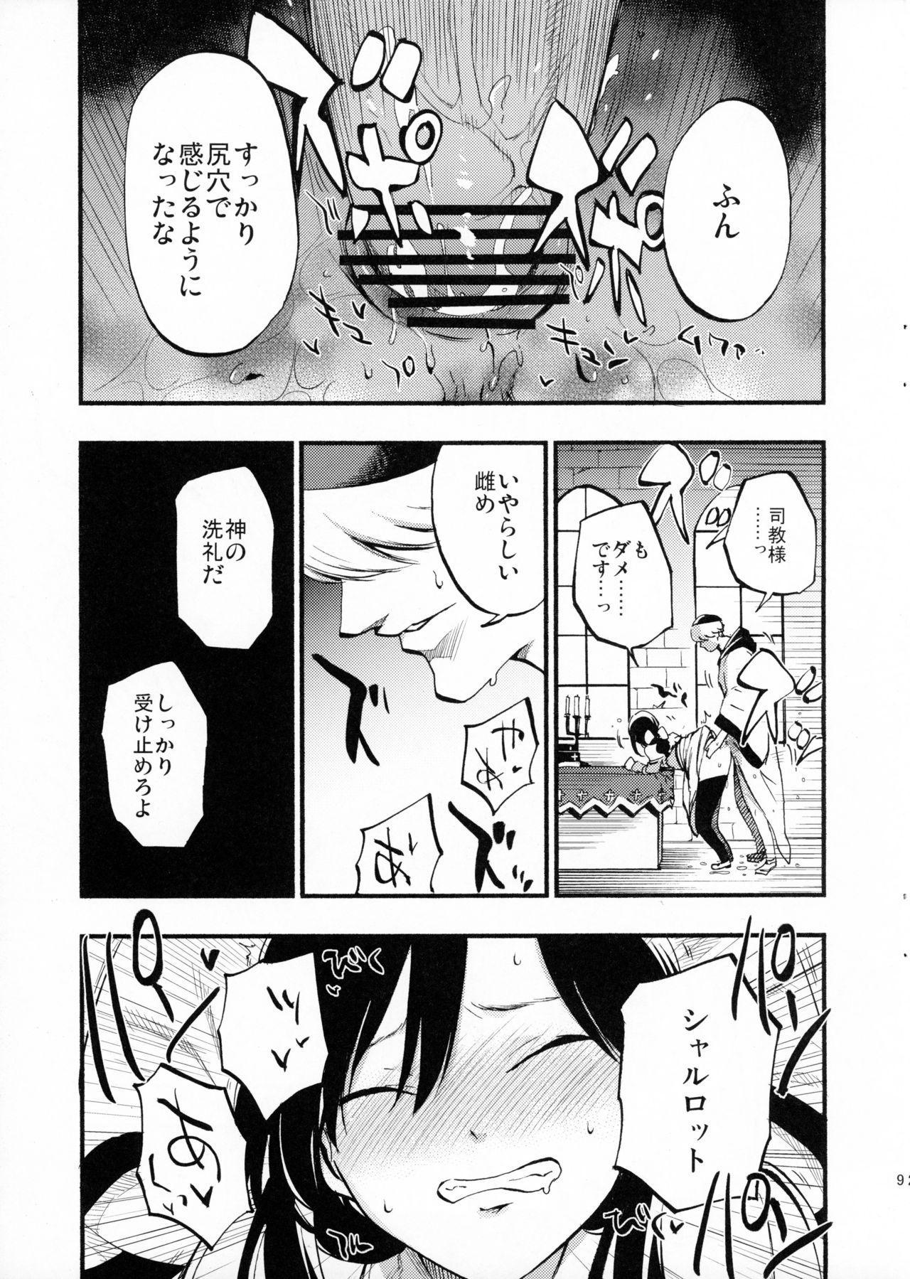 AcoPri Monogatari 7